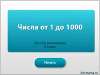 Числа от 1 до 1000. Тест