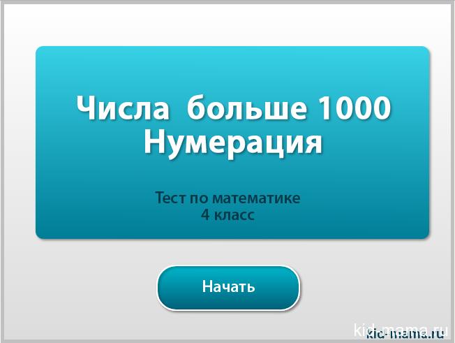 Числа больше 1000. Нумерация. Тест