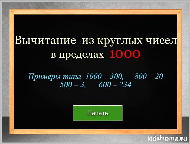 Вычитание из круглых чисел до 1000