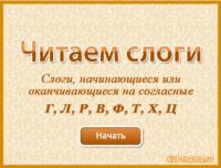 Читаем слоги с согласными Г, Л, Р, В, Ф, Т, Х, Ц