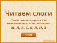 Читаем слоги с согласными м, п, б, с, к, д, н, з
