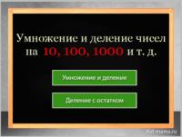 Умножение и деление на 10, 100, 1000