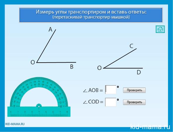 Измерение углов транспортиром - обучающая онлайн игра