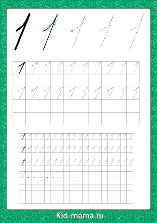 пропись цифра 1 на листе в клетку