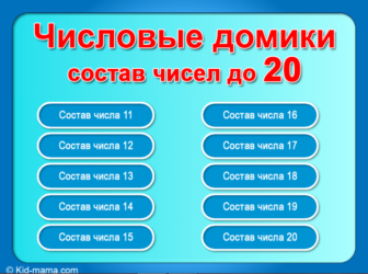 """Игра """"Числовые домики. Состав чисел до 20""""."""