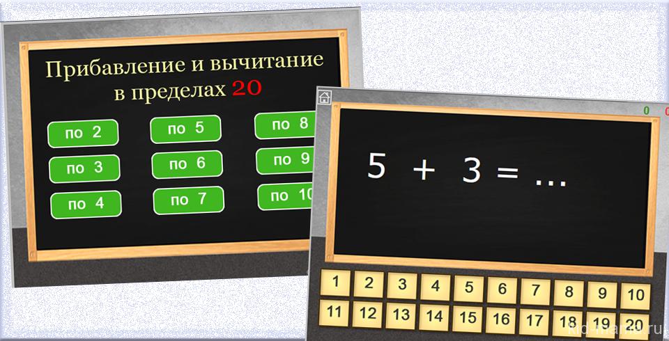 Прибавление и вычитание чисел 2,3,4,5,6,7,8,9,10 в пределах 20. Тренажёр.