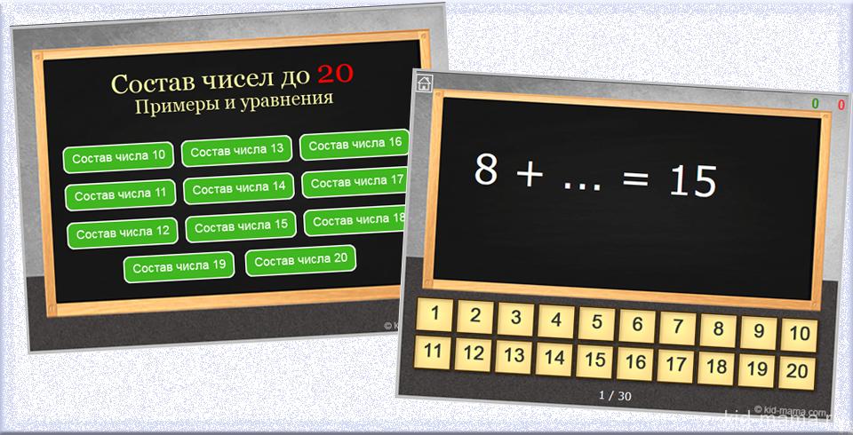 Состав чисел 10,11,12,13,14,15,16,17,18,19,20. Примеры и уравнения