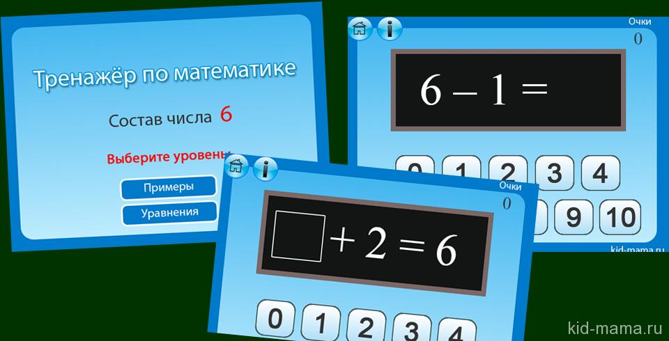 Тренажёры на состав чисел 6, 7, 8, 9. Примеры и уравнения